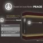 次世代SEO対策ソフト 最新最強IP分散 PEACE
