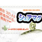 『メルマガ・独占広告配信権』 10万円相当が当たります!