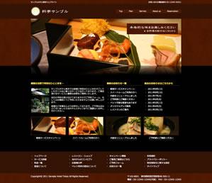ホームページ制作費5万円
