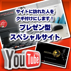 動画活用スペシャルサイト制作