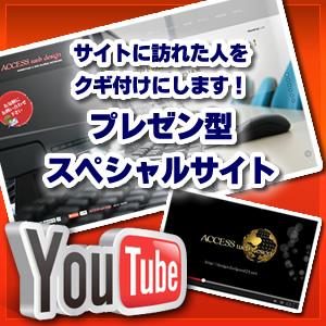 動画活用スペシャルサイト制作