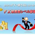 FX-RUSH様のfacebookアプリを制作しました。
