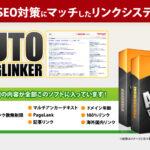 AutoBlogLinker オートブログリンカー