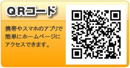 アクセスウェブデザインQRコード