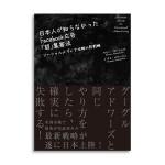 日本人が知らなかったFacebook広告「超」集客法