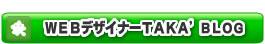WEBデザイナーTAKAブログ