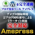 アメブロ&ワードプレス連動・集客ツール・アメプレス