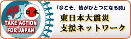 東日本大震災・支援ネットワーク