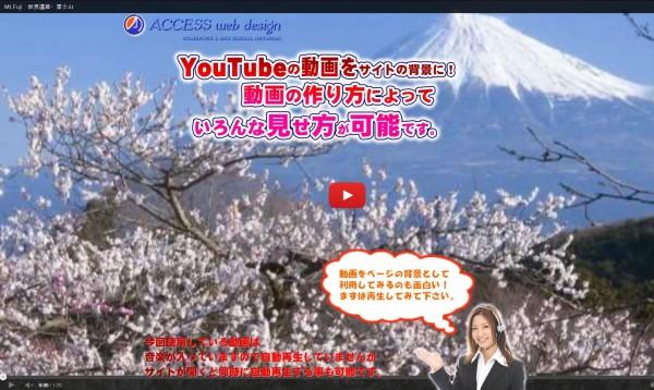 YOUTUBE動画を利用したサイト制作