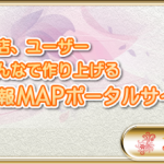 MAPポータルサイトを制作しました。