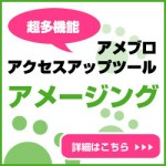 アメブロアクセスアップツール【アメージング】